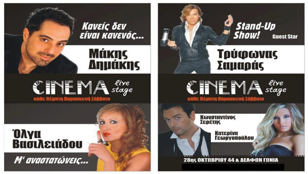 CINEMA LIVE @ THESSALONIKI