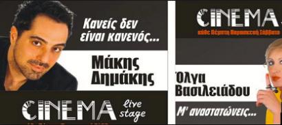 Cinema live stage Thessaloniki