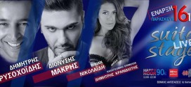 Δημήτρης Χρυσοχοϊδης & Διονύσης Μακρής Στο Suite Live Stage!