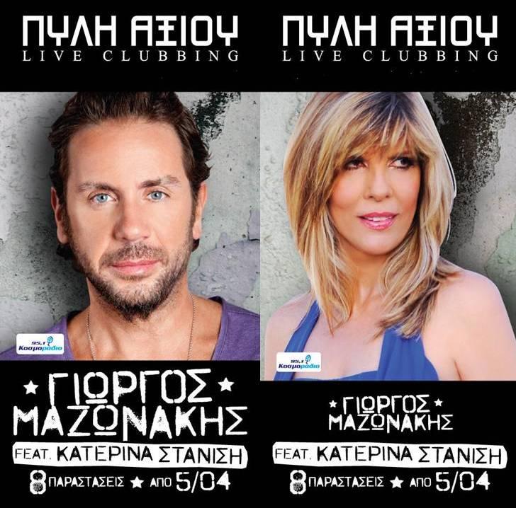 Γιώργος Μαζωνάκης και Κατερίνα Στανίση @ Πύλη Αξιού live clubbing