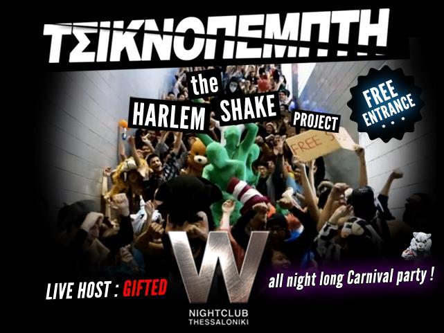 The HARLEM SHAKE @ W Club Thessaloniki |07/03| (ΤΣΙΚΝΟΠΕΜΠΤΗ)