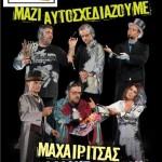 stage_maxeritsas