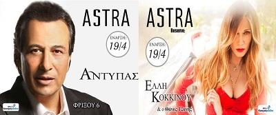 Αντύπας – Έλλη Κοκκίνου  @ Astra live Θεσσαλονίκη