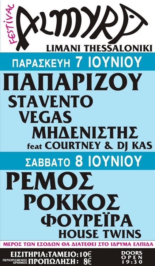 Ρέμος – Ρόκκος – Παπαρίζου – Φουρέιρα – Vegas – Midenistis – Stavento στο 1ο Almyra Festival 7 & 8 Ιουνίου στη Θεσσαλονίκη.