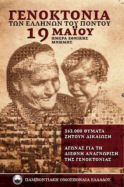 Η γενοκτονία των Ελλήνων του Πόντου 19 Μαίου ημέρα εθνικής μνήμης. Πλούσιο ιστορικό αφιέρωμα.