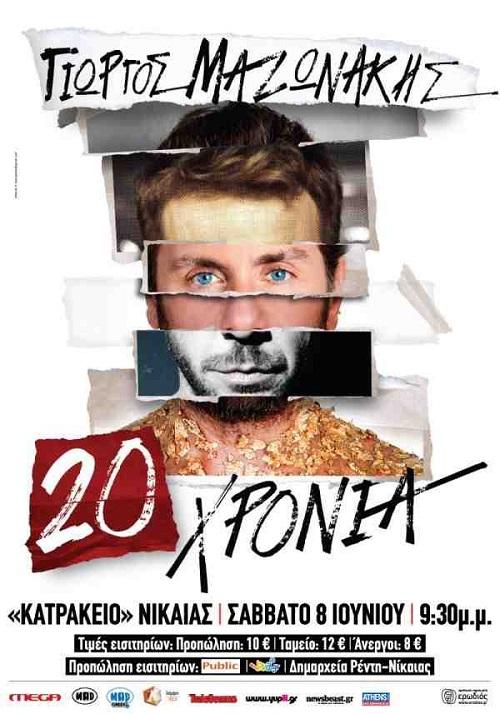 Η μεγάλη συναυλία για τα 20 δισκογραφίας του Γιώργου Μαζωνάκη!