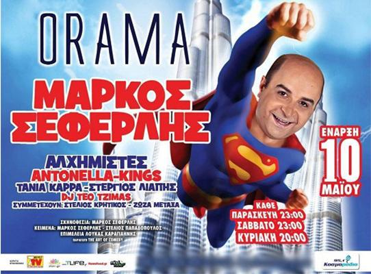 Παράταση εμφανίσεων του Μάρκου Σεφερλή στο Όραμα στη Θεσσαλονικη!