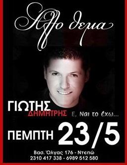 """Ο Δημήτρης Γιώτης στο """"Αλλο Θέμα"""" Ελληνάδικο την Πέμπτη 23 Μαίου."""