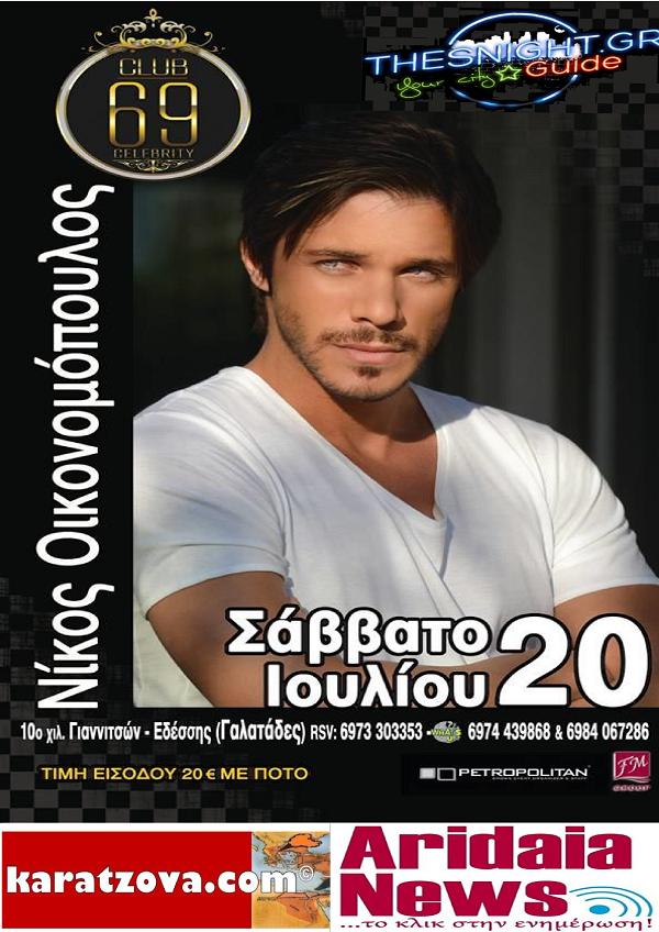 Ο Νίκος Οικονομόπουλος στο Club Celebrity 69 στα Γιαννιτσά!