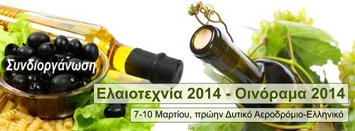 Ελαιοτεχνία 2014 – Οινόραμα 2014,  …είναι ΜΑΖΙ!!