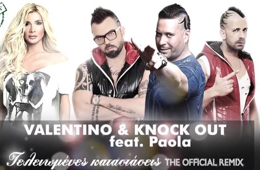"""Πάολα – Valentino & Knock out σε νέο remix της επιτυχίας """"Τελειωμένες καταστάσεις"""". Ακούστε το αποκλειστικά!"""