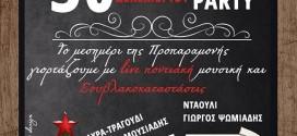 Home cafe bar Θεσσαλονίκη | Σουβλάκι party – Ποντιακή live μουσική | 30 Δεκεμβρίου
