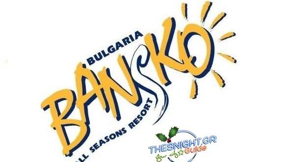 Μεγάλη εορταστική προσφορά του Thesnight.gr! Mπείτε στην κλήρωση για 1 ταξίδι στο μαγευτικό Bansko με 50% έκπτωση!