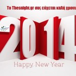 New-Year-2014-3D-Text-HD-Wallpaper