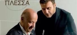 Γιάννης Πλούταρχος – Μίμης Πλέσσας | Fix live | Φίξ live Θεσσαλονίκη | Τηλ κρατήσεων: 6980859448 |