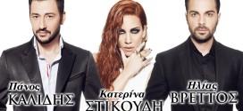 Πάνος Καλίδης – Ηλίας Βρεττός – Κατερίνα Στικούδη | Astra live Thessaloniki