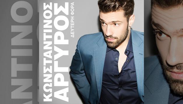 Κωνσταντίνος-Αργυρός-Δεύτερη-φορά-cd-cover