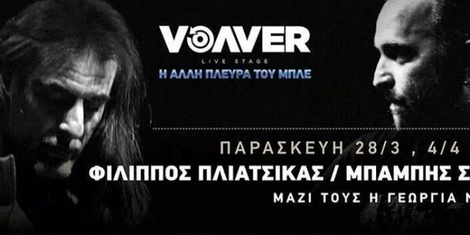 Δείτε τους νικητές του διαγωνισμού για το Volver live stage (πρώην VOGUE)