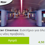 ster cinemas