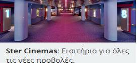 Προσφορά Ster cinemas: Εισιτήρια από 4,5 ευρώ!