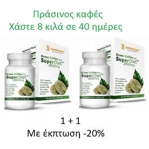 Δίμηνη θεραπεία με πράσινο καφέ σε προσφορά 1+1 180 δισκία μόνο 45 ευρώ!