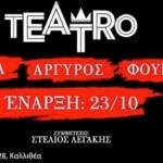 Σπάει κάθε ρεκόρ το σχήμα του Teatro με την Πάολα, τον Αργυρό και την Φουρέιρα!
