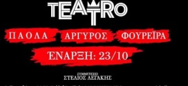 Το εορταστικό πρόγραμμα του Teatro Music Hall!