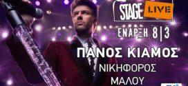 Stage Live Θεσσαλονίκη – Κιαμος