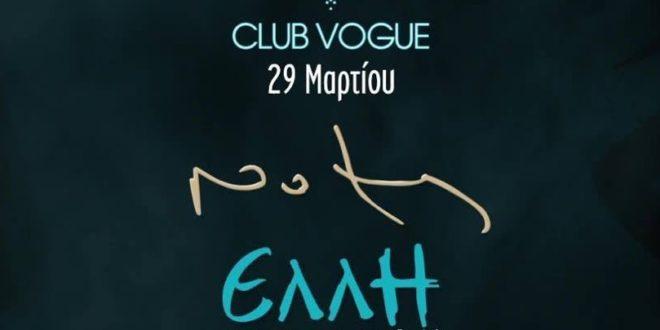 Vogue Club Σφακιανακης